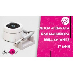 АППАРАТ ДЛЯ МАНИКЮРА BRILLIAN WHITE