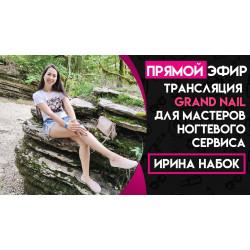 ТРАНСЛЯЦИЯ GRAND NAIL 2 октября в 13:00мск ДЛЯ МАСТЕРОВ НОГТЕВОГО СЕРВИСА