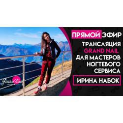 ТРАНСЛЯЦИЯ GRAND NAIL 8 ноября в 13:00мск ДЛЯ МАСТЕРОВ НОГТЕВОГО СЕРВИСА