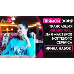 ТРАНСЛЯЦИЯ GRAND NAIL 9 октября в 13:00мск ДЛЯ МАСТЕРОВ НОГТЕВОГО СЕРВИСА