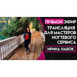 ТРАНСЛЯЦИЯ GRAND NAIL 11 октября в 13:00мск ДЛЯ МАСТЕРОВ НОГТЕВОГО СЕРВИСА