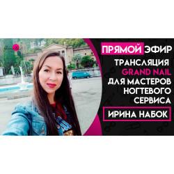 ТРАНСЛЯЦИЯ GRAND NAIL 15 ноября в 13:00мск ДЛЯ МАСТЕРОВ НОГТЕВОГО СЕРВИСА