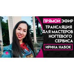 ТРАНСЛЯЦИЯ GRAND NAIL 18 октября в 13:00мск ДЛЯ МАСТЕРОВ НОГТЕВОГО СЕРВИСА