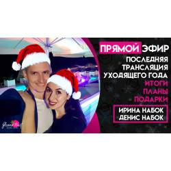 ТРАНСЛЯЦИЯ GRAND NAIL 28 декабря в 13:00мск ДЛЯ МАСТЕРОВ НОГТЕВОГО СЕРВИСА
