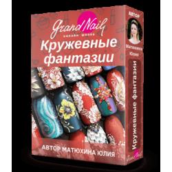 Кружевные фантазии Автор Юлия Матюхина