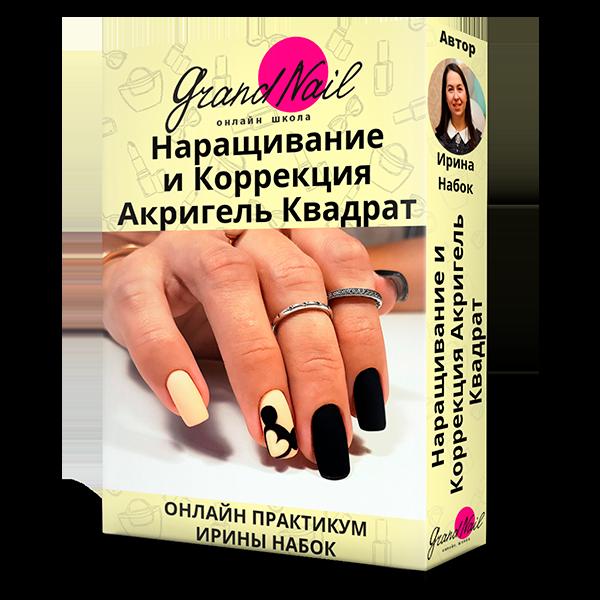 Коррекция камуфляжных ногтей
